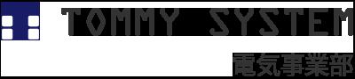 TOMMY SYSTEM | 電気事業部